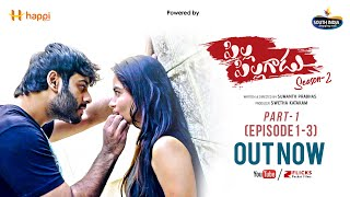 Pilla Pillagadu Web Series Season 2 Part 1|| Latest Telugu Web Series 2019 || ZFlicks Originals