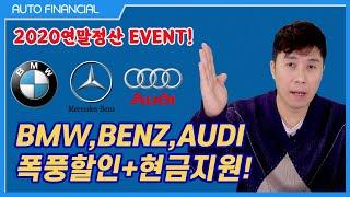 BIG EVENT! BMW, BENZ, AUDI 등등 …