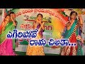 Egiri Pove Ramachilaka Vedio Song Students Songs MPUP స క ల నక షత రనగర mp3