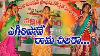 Egiri Pove Ramachilaka Vedio Song | Students Songs | MPUP స్కూల్ నక్షత్రనగర్ thumbnail