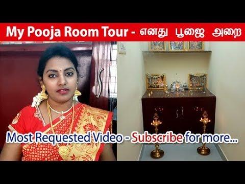 My Pooja Room Tour - Pooja Room Organising In Tamil - எனது வீட்டின் பூஜை அறை அமைப்பு