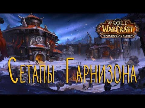 Гаид по Гарнизону (World of Warcraft)