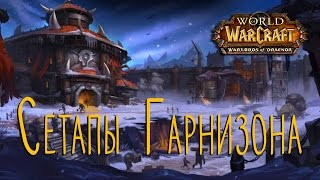 Гаид по Гарнизону (World of Warcraft)