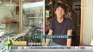 [中国财经报道]日本:老人多 移动支付推广难| CCTV财经