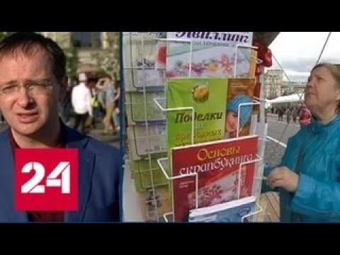 Мединский рассказал, почему дети стали читать меньше - Россия 24