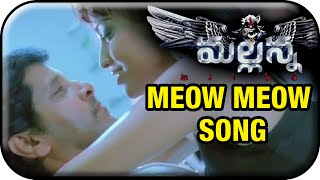 Mallanna Telugu Movie Songs | Meow Meow Song | Vikram | Shriya Saran | DSP