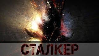 Warframe: Сталкер