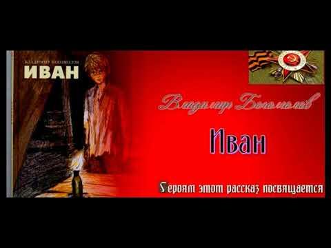 Иван —Владимир Богомолов — Аудикнига  —читает Павел Беседин