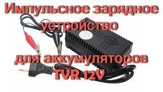 Круговой обзор: Импульсное зарядное устройство для аккумуляторов TVR 12V
