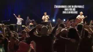 祝!! BEGIN、デビュー25周年!! 2013年11月に行われたブラジルコンサート...