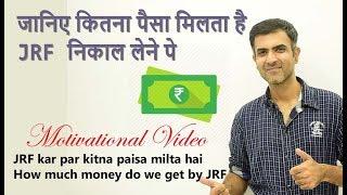 JRF FELLOWSHIP MONEY REVEALED | कितने पैसे मिलते हे JRF करने के बाद