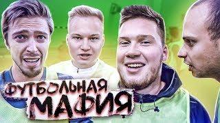 ОН ПРЕДАЛ СВОЮ КОМАНДУ РАДИ ДЕНЕГ! / футбольная мафия