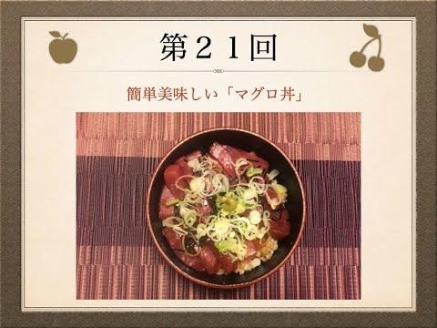 Ryo's Cooking 〜 第21回 簡単美味しい「マグロ丼(マグロの漬け丼)」 〜