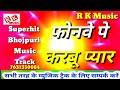 Khesari Lal क Full Music Track Phonwe Pe Karbu Pyar Bhojpuri Music Karoke