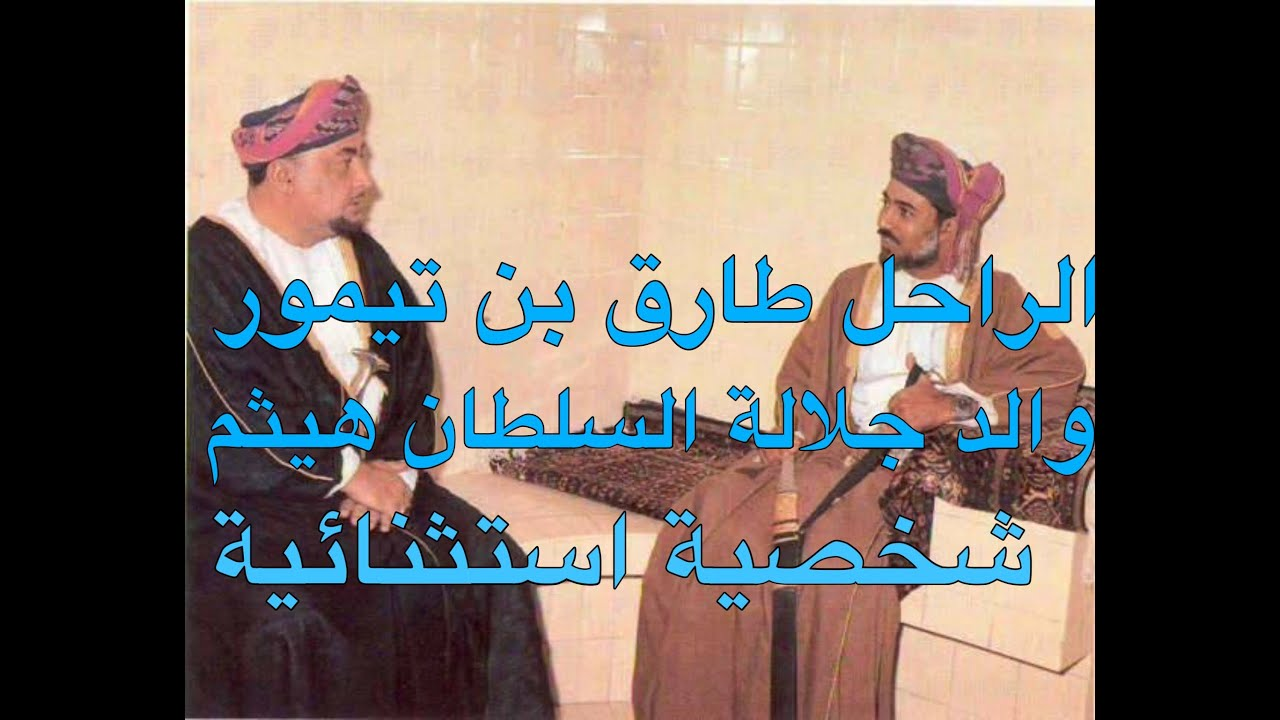 تعرف على الراحل السيد طارق بن تيمور والد السلطان هيثم بن طارق كان شخصية استثنائية