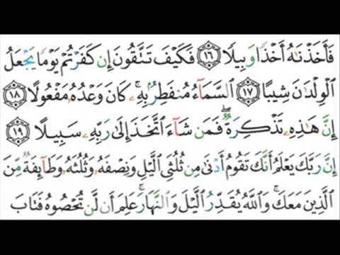073 - Al-Muzzammil - Mahir Al Muaiqly -   ماهر المعيقلي -  المزّمّل