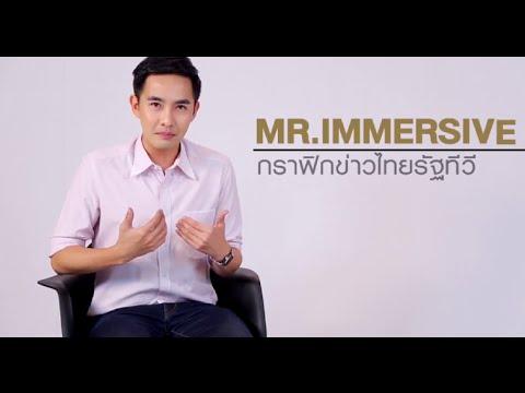ทำความรู้จัก Mr.Immersive กราฟิกข่าวไทยรัฐทีวี
