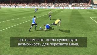 FIFA 11 - Обучающее видео - Основы игры в защите