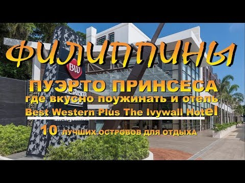 Филиппины Пуэрто Принсеса где вкусно поужинать и отель Best Western Plus The Ivywall Hotel