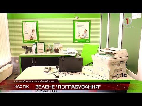 Маски і зеленка: хулігани у Мукачеві напали на працівницю банку