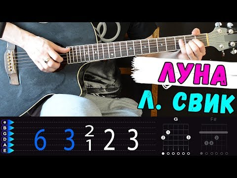 Леша Свик - ЛУНА на гитаре. Отличная душевная песня о любви