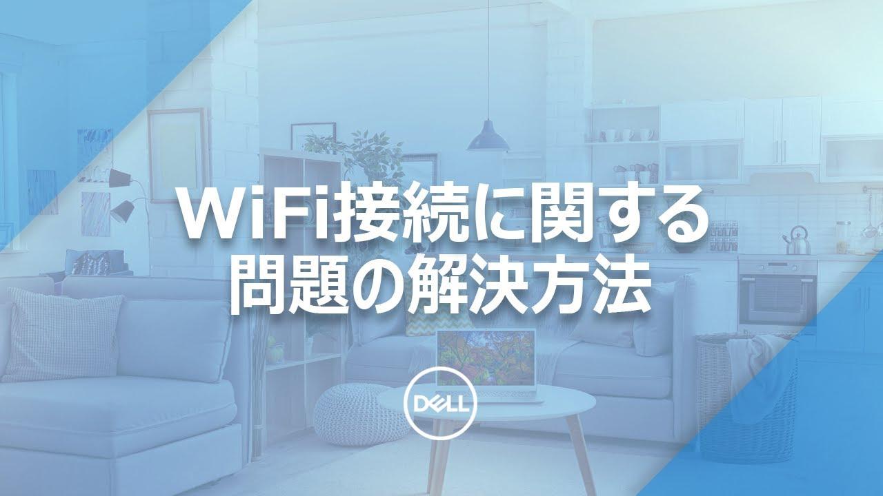 WiFi接続に関するヒント:ワイヤレスネットワークの一般的な問題を解決する