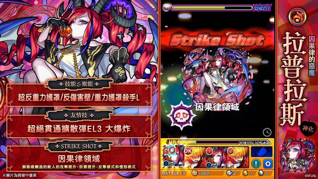 【激獸神祭】新限定角色「拉普拉斯」登場!【技能介紹影片】