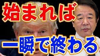 青山繁晴 始まれば一瞬で終わる!それが大統領決断のポイント! thumbnail
