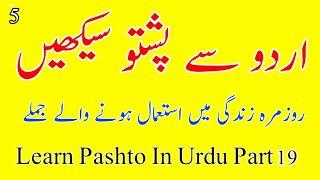 Learn Pashto In Urdu Part 19 | Daily Routine Sentences In Pashto