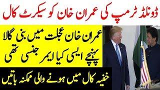 Donald Trump Makes An Emergency Call To Imran Khan
