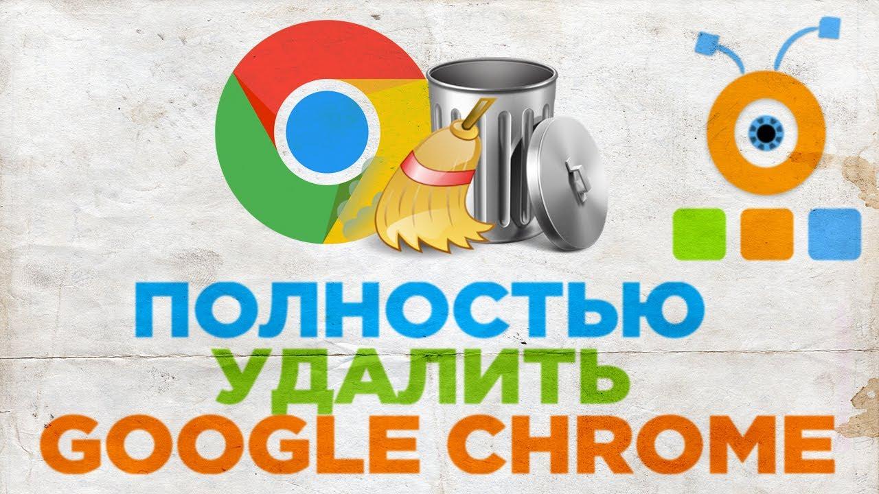 Как Полностью Удалить Браузер Google Chrome | Как Удалить Google Chrome