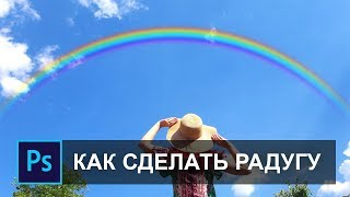 Как сделать радугу в фотошопе