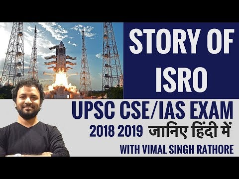 Story of ISRO - ISRO की कहानी-ISRO and India's Space -UPSC CSE/IAS Preparation - Vimal Singh Rathore