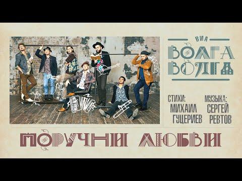 ВИА «Волга-Волга» – «Поручни любви» (Official Lyric Video)