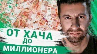 Амиран Сардаров биография. История успеха Дневник Хача.