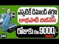 Small business ideas in telugu 2019  | How to earn with tyre retreading business in telugu -308