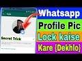Whatsapp profile picture lock kaise kare ( how to lock whatsapp DP in hindi ) by kuch Naya