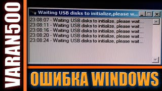 Waiting usb disks to initialize please wait, usb disk is not yet available