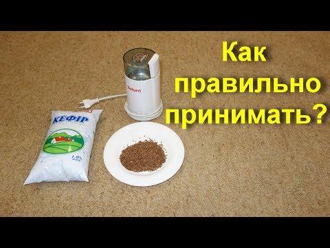 Лен и кефир мягкая очистка кишечника в домашних условиях. Семена льна с кефиром и для похудения