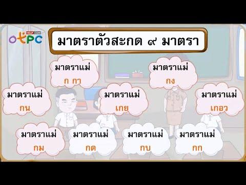 ทบทวนมาตราตัวสะกด ตอนที่ 1 - สื่อการเรียนการสอน ภาษาไทย ป.3