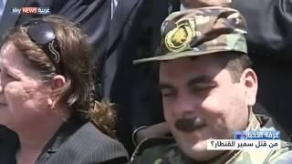 من قتل سمير القنطار؟