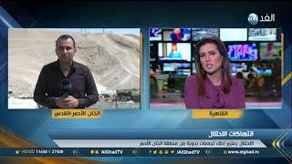 مراسل الغد: هجمة شرسة من الاحتلال على بدو الخان الأحمر