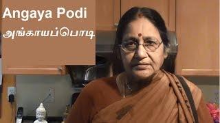 Angaya Podi   அங்காயப்பொடி