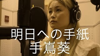 Full cover of Asu eno Tegami by Teshima Aoi♪ 手嶌葵の明日への手紙の...