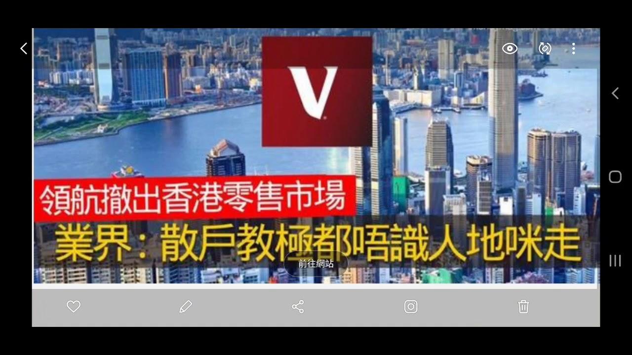 領航撤出香港日本 # ETF # vanguard # 現代教育清盤 - YouTube