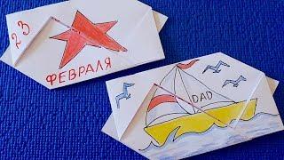 Поздравление сюрприз для папы, дедушки на 23 февраля. Поделки из бумаги на 23 февраля.