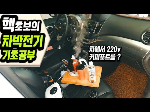 [바버TV차박#4편] 차박전기(1부. 220V사용하기) 인버터 선택, 설치방법, 차박시 활용방법 안내)  차박캠핑 시행착오 공유