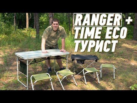 Комплект Ranger и стол Time Eco Турист: пеньки не нужны