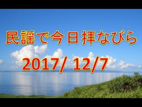 【沖縄民謡】民謡で今日拝なびら 2017年12月7日放送分 ~Okinawan music radio program