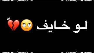 تصميم شاشة سوداء مهرجان مصري لو خايف روح نام سامر المدني - كرومات مصرية جاهزة للتصميم بدون حقوق 2020